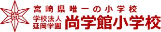 尚学館小学校 - 公式サイト